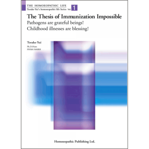 The Thesis of Immunization Impossible - Torako Yui
